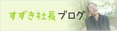 すずき社長のブログ