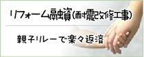 リフォーム融資(耐震改修工事)