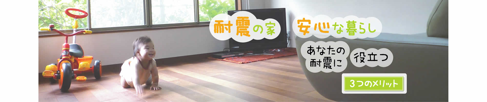 耐震の家 安心な暮らし 3つのメリット