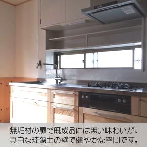 耐震補強 西東京市S様邸