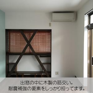 耐震補強 西東京市O様邸
