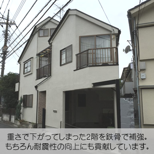 耐震補強 西東京市A様邸